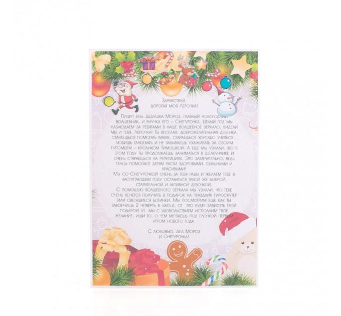 Письмо Деду Морозу с конвертом