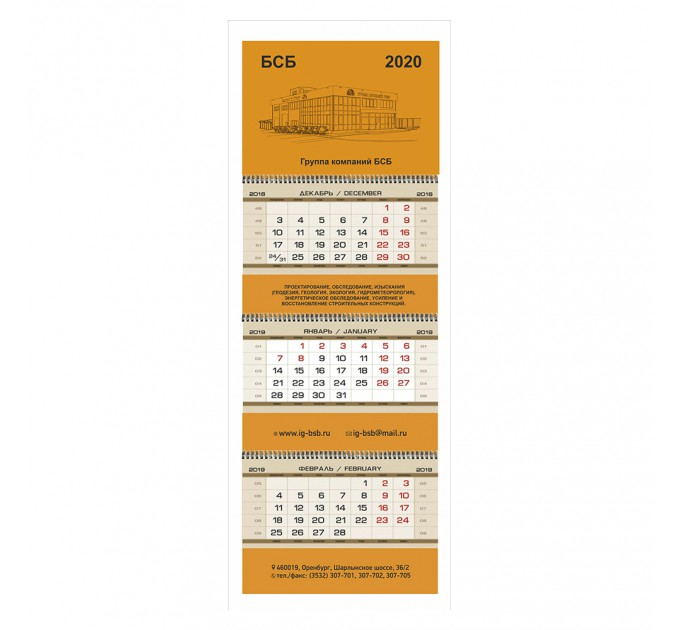 Настенный квартальный календарь: