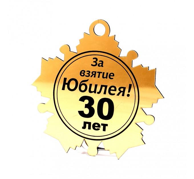 Медаль из пластика