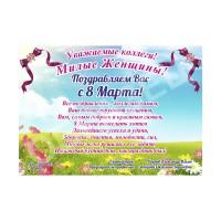 Плакат поздравительный